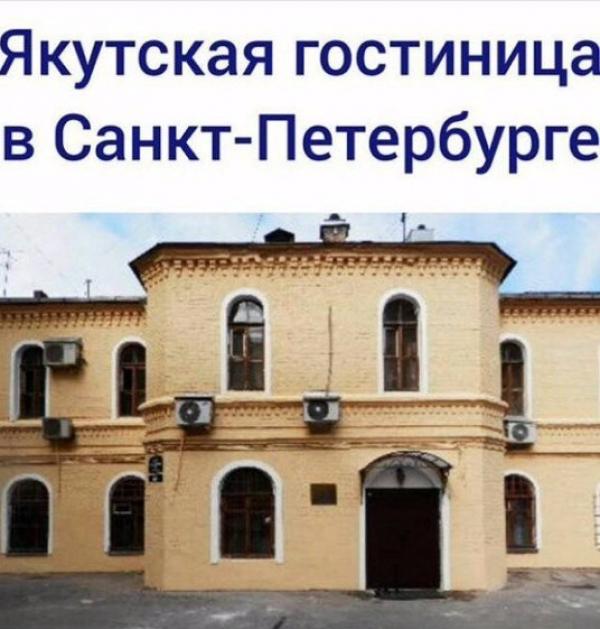 Якутская гостиница
