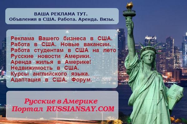 Хотите работать в США? Вакансии Русским в Америке! Жилье и визы.